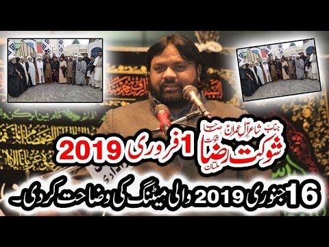Zakir Shoukat Raza Shoukat I Majlis 1 Feb 2019 I Darbar Shah Shams Multan