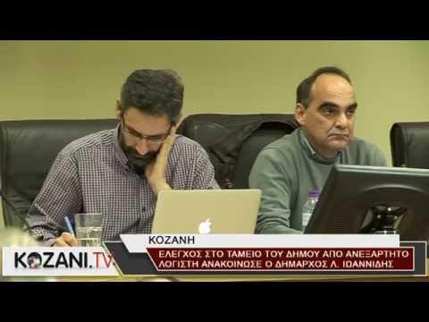 Έλεγχο στο ταμείο του δήμου αποφάσισε ο δήμαρχος Κοζάνης Λ. Ιωαννίδης