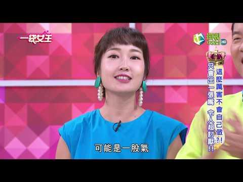 台綜-一袋女王-20180815-這麼厲害不會自己做?! 只會出一張嘴 令人超討厭!!