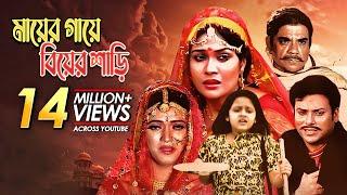 Mayer Gaye Biyer Sharee | Bangla Movie | Rokon | Ahmed Sharif | Dighi | Shimla