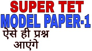 Super TET model paper, sample paper, shikshak bhartee exam