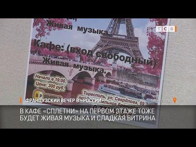 Французский вечер в «России»