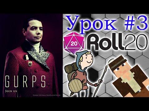 Урок по виртуальной доске Roll20 (3 серия)