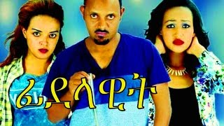 Ethiopian Movie Trailer -  Fidelawit