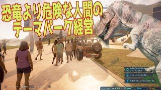 恐竜より危険な人間のテーマパーク経営【jurassic world evolution】#5