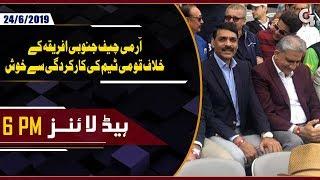 COAS Bajwa congratulates Pakistan | GTV News 6PM Headlines 24th June 2019
