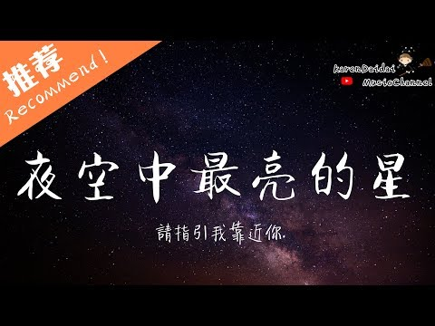 Rown - 夜空中最亮的星「 從未聽過那麼好聽的聲音」/ 高清版 ♪Karendaidai♪