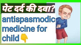 SPASMIDON oral drop//बच्चों के पेट दर्द की दवा//antispasmodic drug,Treatment of stomachic