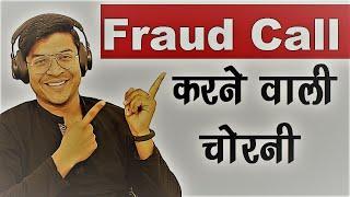 Fraud Call करने वाली चोरनी❓21000 का मोबाइल 4000 में ले लो 😝