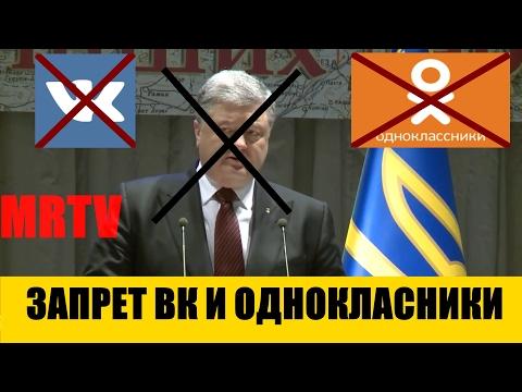 Запрет ВКонтакте и Одноклассники на Украине . Порошенко про МАЙДАН 3  и Энергоблокаду .
