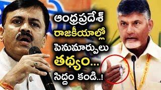 BJP MP GVL Narasimha Rao Slams Chandrababu | అవినీతిలో ఏపీని చంద్రబాబు నంబర్ వన్ చేశారు..