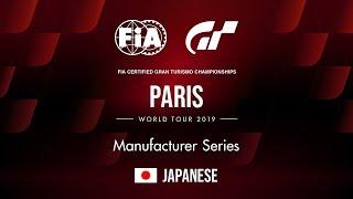 [日本語] 2019 ワールドツアー 1 | パリ | マニュファクチャラーシリーズ