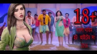 Naila Nayem new hot bangla item song 2017 | New music video 2017