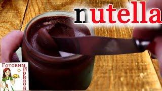 Нутелла. Как приготовить вкусную  нутеллу