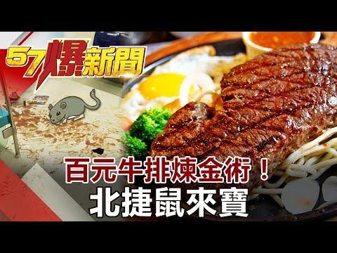台灣-57爆新聞-20180704-百元牛排煉金術 北捷鼠來寶
