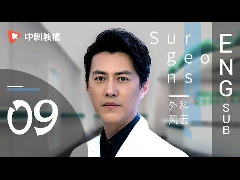 Surgeons  09 | ENG SUB 【Jin Dong、Bai Baihe】