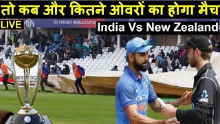 India vs New Zealand world Cup 2019, कब होगा मैच