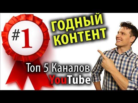 Топ 5 Развивающих Каналов на YouTube