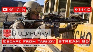 🎮 [ЗАПИСЬ СТРИМА] Escape From Tarkov! Импортный! [ДНЕВНОЙ] [#85]