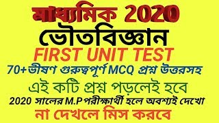 Madhyamik physical science suggestion 2020 WBBSE/Class10 west bengal board of secondary education