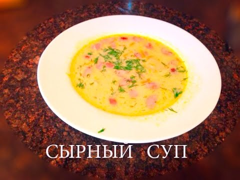 Готовим СЫРНЫЙ СУП ...очень легкий рецепт)