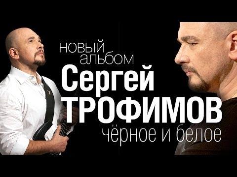 ПРЕМЬЕРА АЛЬБОМА! Сергей Трофимов - Чёрное и белое (NEW!!! 2014)