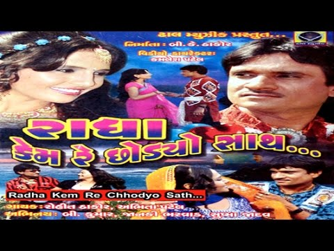 Premna Karai Kadi Premna Karay - Radha Kem Re Chodiyo Sath (9) Gujarati Song video