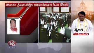 Jeevan Reddy Speaks About Pocharam Srinivas Reddy, Elected As TS Assembly Speaker
