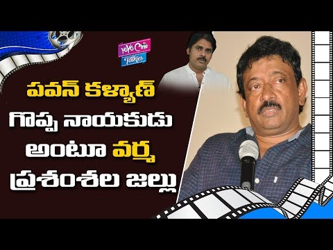 Ram Gopal Varma Sensational Comments On Pawan Kalyan | Janasena | RGV | PSPK | YOYO Cine Talkies