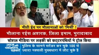 Maulanas threat to girl who offered Eid hugs to men in Moradabad