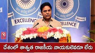 Minister KTR Speech At Telangana Excellence Awards 2018 Ceremony | Hyderabad | V6 News