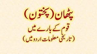 Pathans History in Urdu