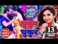 Dhukur Dhukur Dulhin Ganga Paar Ke Khesari Lal Yadav Kajal Raghwani Bhojpuri Songs 2018 mp3
