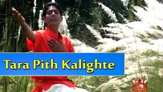 Download Bengali Devotional Song | Tara Pith Kalighte | Gopal Haldar | Tara Maa Song | Nupur Music 3Gp Mp4