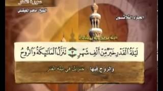 سورة القدر بصوت ماهر المعيقلي مع معاني الكلمات Al-Qadr