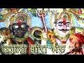 राजस्थानी लोकगीत कथा__मारवाड़ी काला गोरा भैरूजी न्यू ( 2 ) सीताराम पंचारिया || RRC Mp3