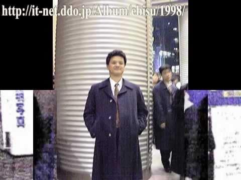 恵比寿で飲み会 1998年