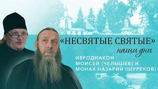 Иеродиакон Моисей (Челышев) и монах Назарий (Шуреков) - о старцах Псково-Печерского монастыря