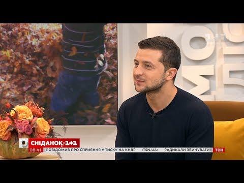 Володимир Зеленський: Сьогодні буде початок великої пригоди