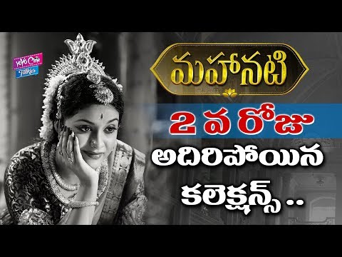 Mahanati Second Day Collections | Keerthy Suresh | Savitri Biopic | Tollywood | YOYO Cine Talkies