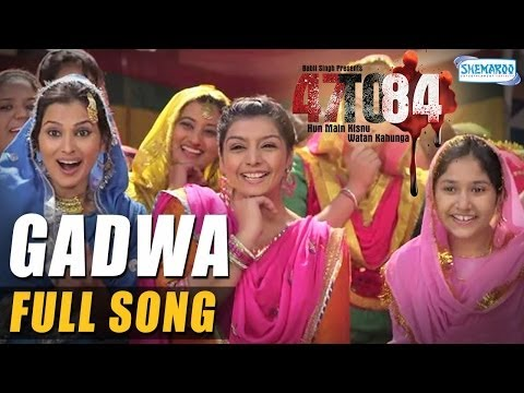 Gadwa | Full Song | 47 To 84 | Labh Janjua - Rupinder Handa - Lachi Bawa - Gee Kaur | Hardeep Gill video