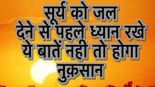 सूर्य को जल देने से पहले ध्यान रखे ये नियम नही तो होगा नुक़सान # surya ko jal dense ki vidhi