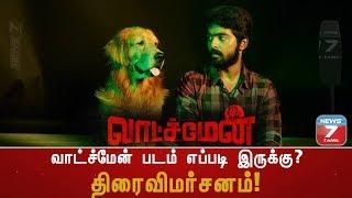 எப்படி இருக்கு வாட்ச்மேன் படம்?   திரைவிமர்சனம்   watchman   Tamil Movie   GV Prakash