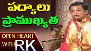 పద్యాలు ప్రాముఖ్యత | Meegada Ramalingaswamy About Importance Of Poetry | Open Heart With RK