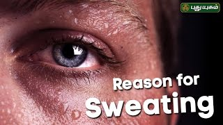 Reason for Sweating | அழகு கலை For Beauty | Morning Cafe | 24/04/2017