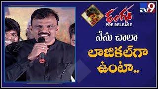 Padmanabha Reddy speech at Rangu Movie Pre Release