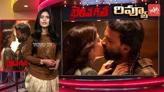 Bhairava Geetha Review and Rating |  Dhananjaya | Siddhartha | Irra Mor | RGV