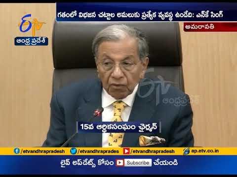 15th Finance Commission | Praises CM Chandrababu Leadership