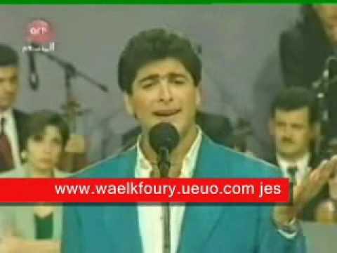 Wael Kfoury Ba3tereflek - وائل كفوري بعترفلك