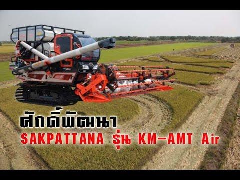 รถเกี่ยวข้าวไทยติดแอร์/World's Combine Harvester KM AMT Air